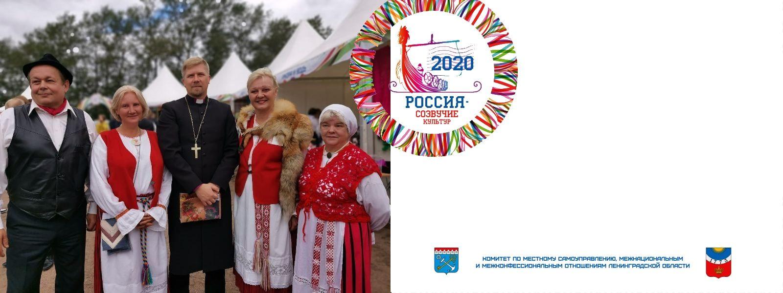 Епископ Иван Лаптев стал почетным гостем Этнокультурного фестиваля Ленинградской области
