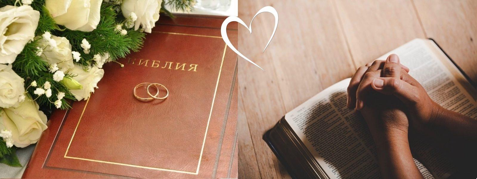 Курс подготовки к браку